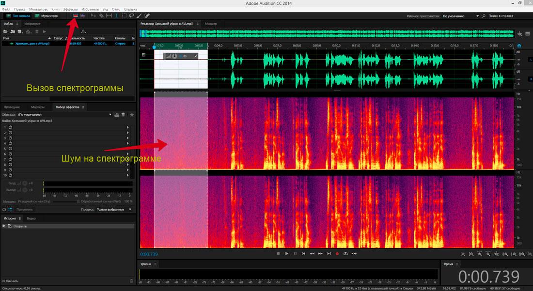 Спектрограмма записи