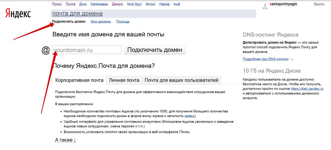 почта на Яндекс