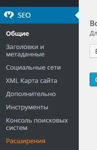 SEO МЕНЮ