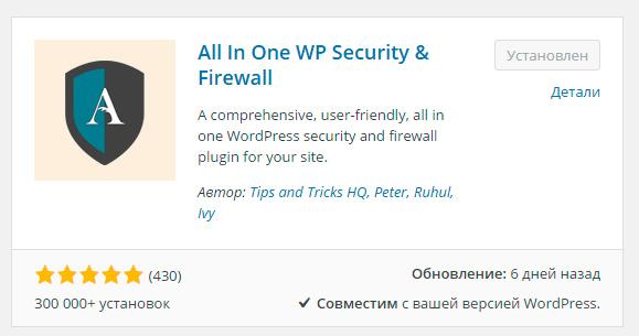 Окно для установки плагина в WordPress