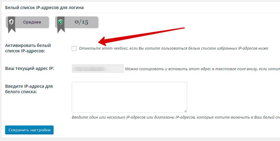 Настройка белого списка IP адресов