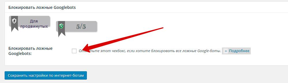 Настройка блокировки ложных Гугл-ботов