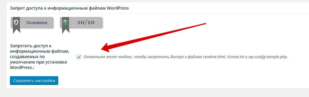 Запрет доступа к файлам WP