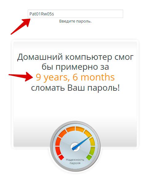 Индикатор времени взламываемости пароля