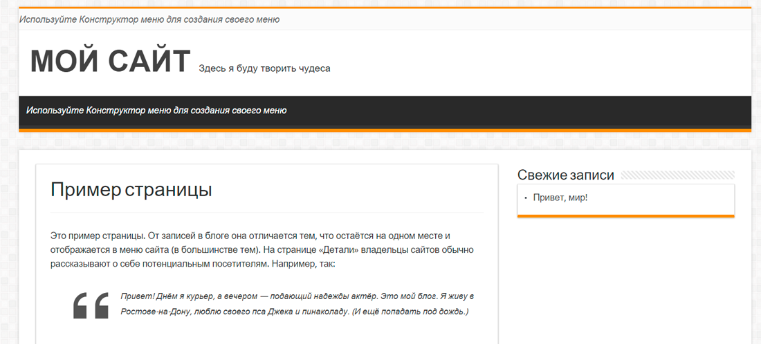 Образец нового сайта