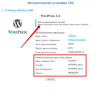 Процесс установки WordPress