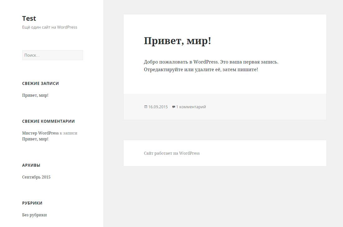 Страница вновь созданного сайта