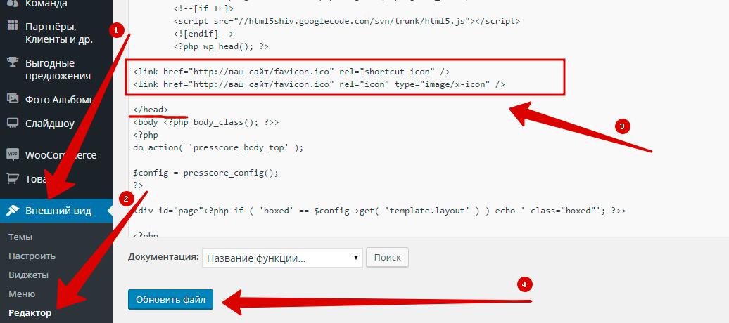 Вставляем код в header.php