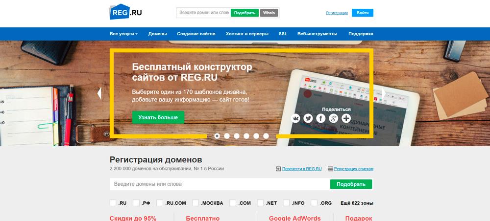 Сайт reg.ru