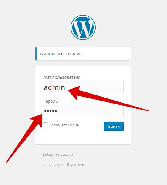 Логин и пароль для входа в админку