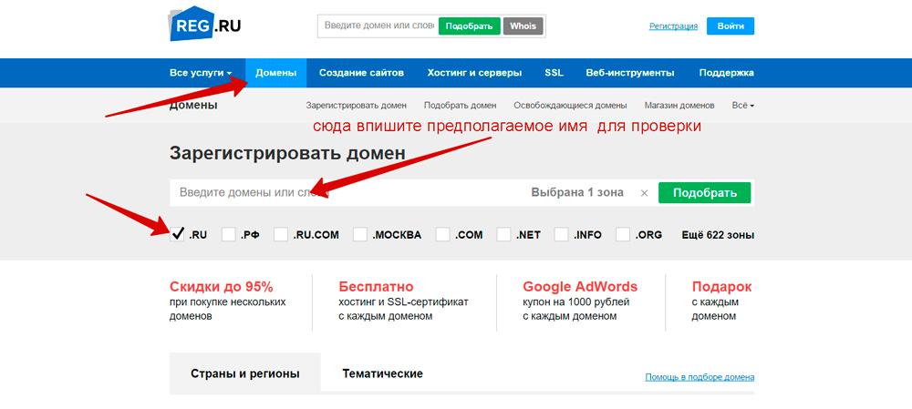 Проверка имени домена