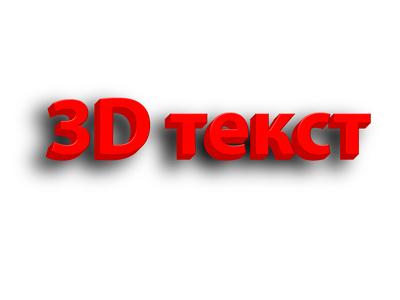 3D_min