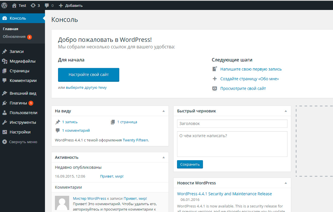 Окно WordPress админка
