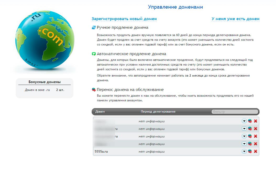 Зарегистрированный на хостингн новый домен