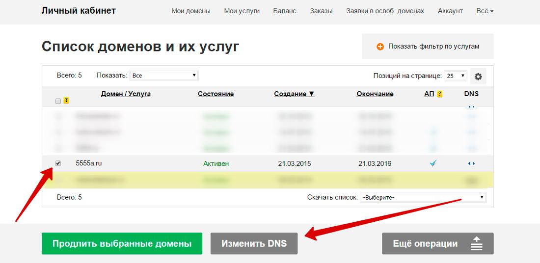 Прописываем DNS