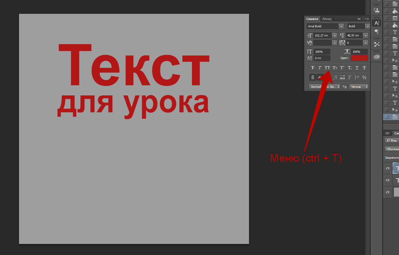 Шрифт текста