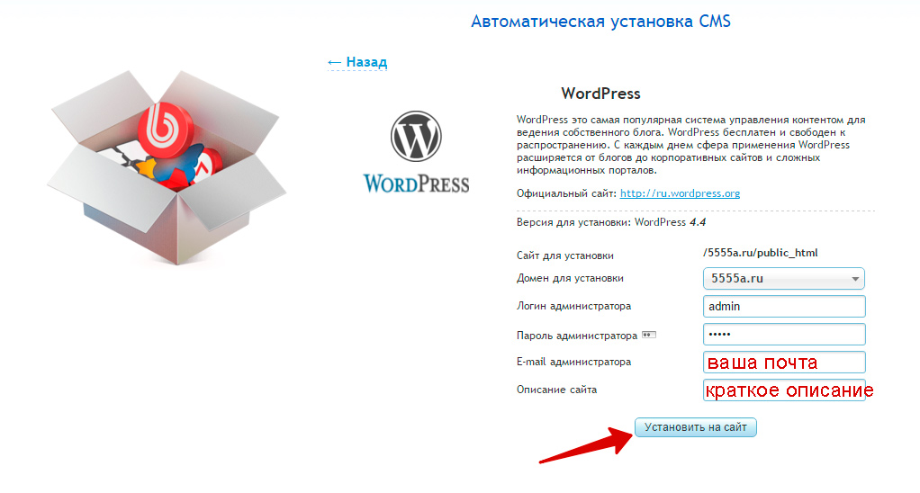 Установить WordPress