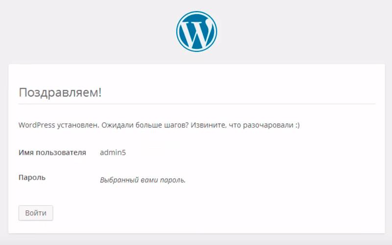 Принимаем поздравления от WordPress