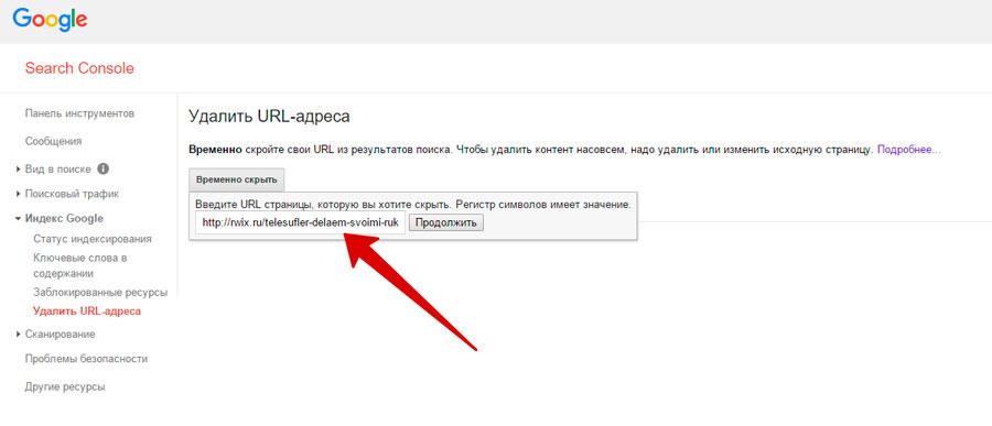 Удаление URL в поисковике Google