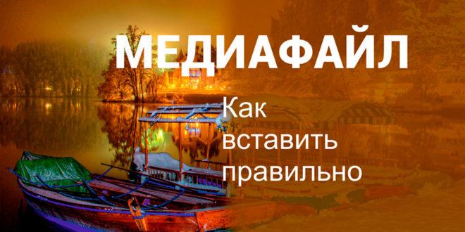 Медиафайл