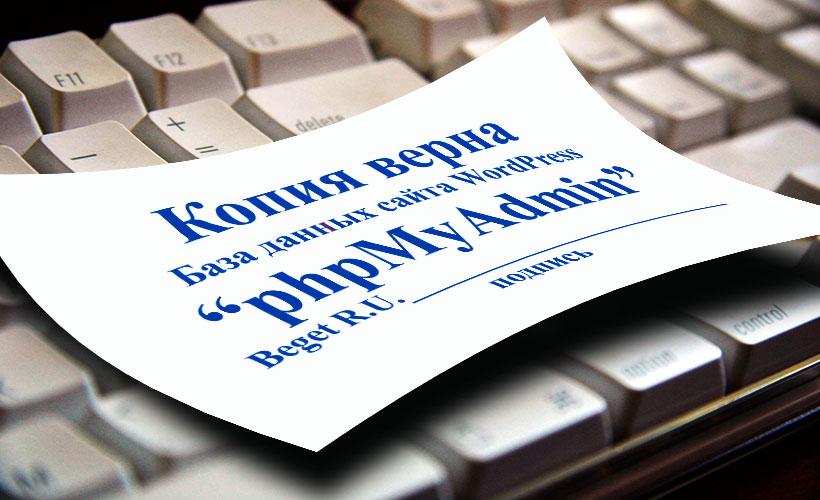 Как сделать резервное копирование сайта