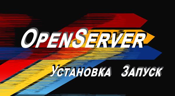 миниатюра OpenServer