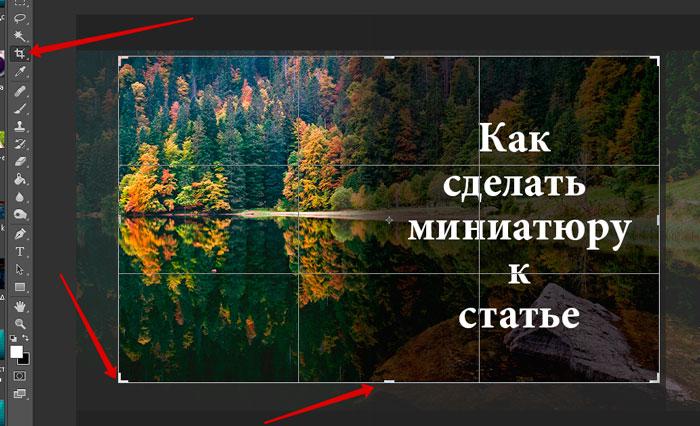 Кадрирование изображения