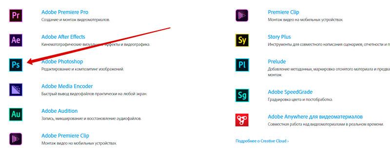 Выбор программы на официальном сайте Adobe