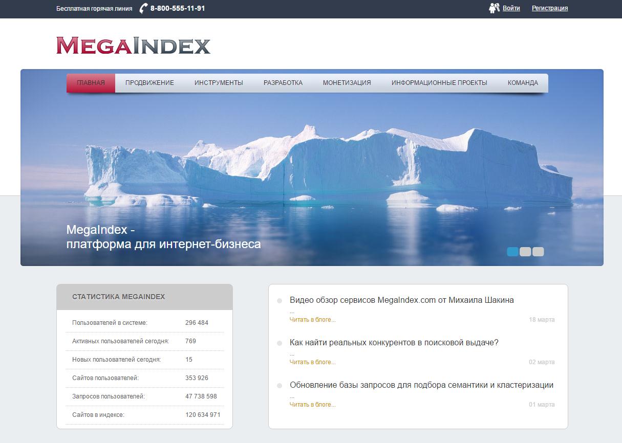 Сервис Megaindex.ru