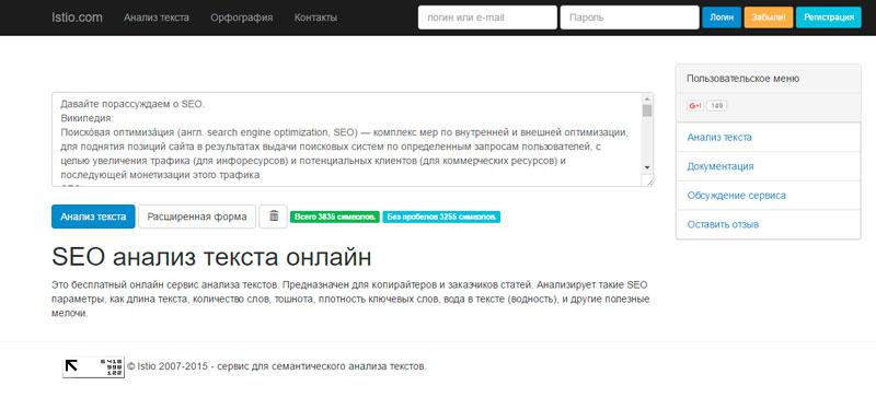 Сервис Анализ текста istio.com
