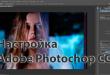 Настройка Фотошоп