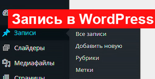 Запиcь в WordPress