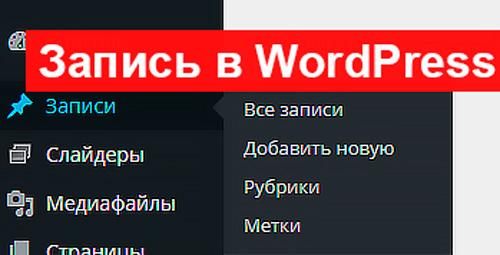 Запиcь в WordPress