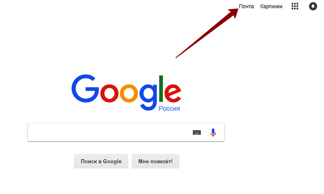 Регистрируем почту, но сначала входим в сервис Google