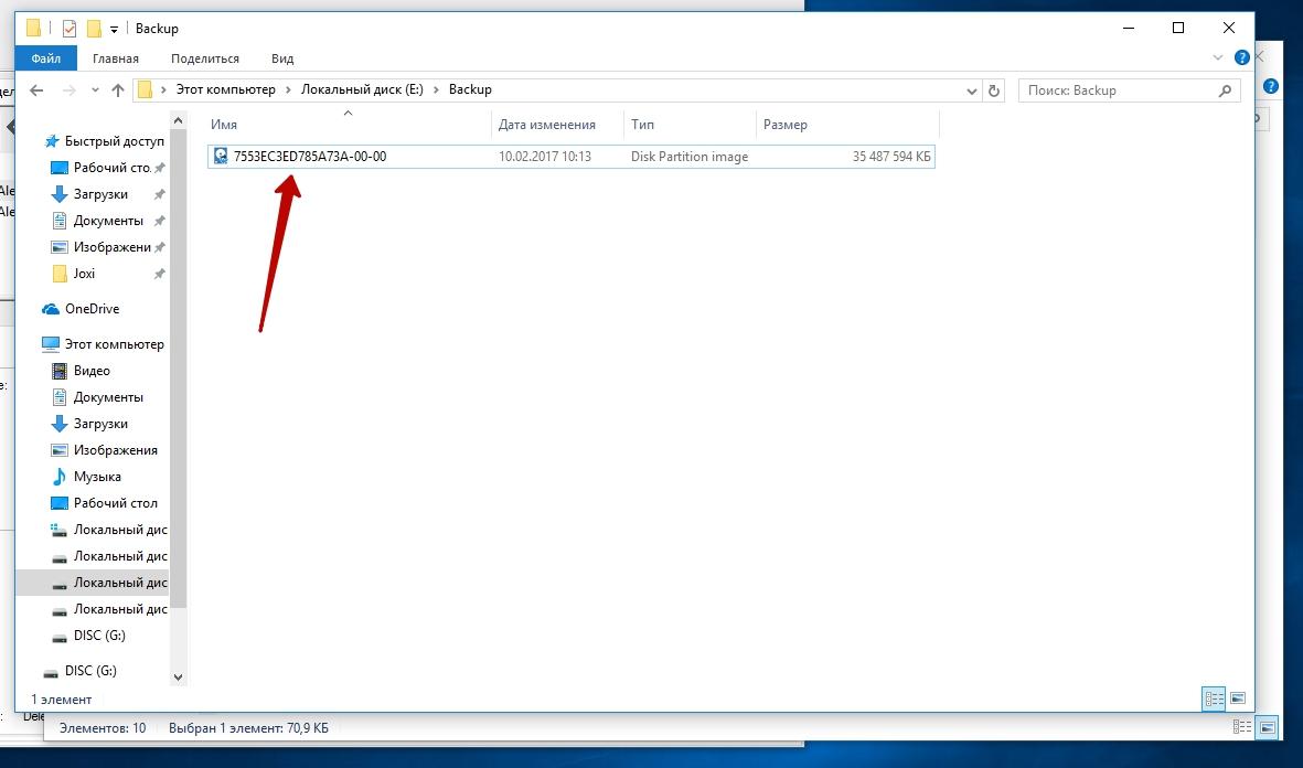 Файл системы в папке Backup