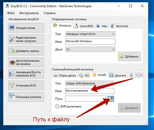 Указываем название меню и путь к файлу восстановления