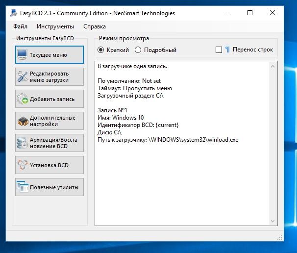 Окно программы EasyBCD