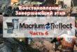 Macrium Reflec восстановление. Завершающий этап