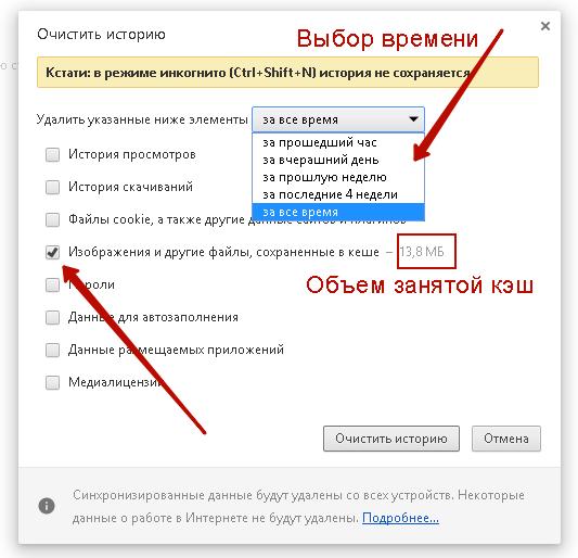 Звершаем процесс Как удалить кэш в гугл хром